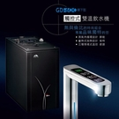 宮黛 GD-600 櫥下觸控式雙溫飲水機/熱飲機 (消光黑/時尚銀/雪耀白) ※搭贈GT528直輸機($14800)