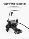 特賣手機支架電動摩托車手機架電瓶電車機車外賣機帶usb充電導航支架車載防震