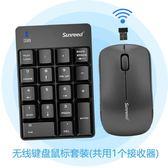 數字鍵盤 無線數字鍵盤鼠標套裝 筆記本財務會計收銀外接迷你小鍵盤