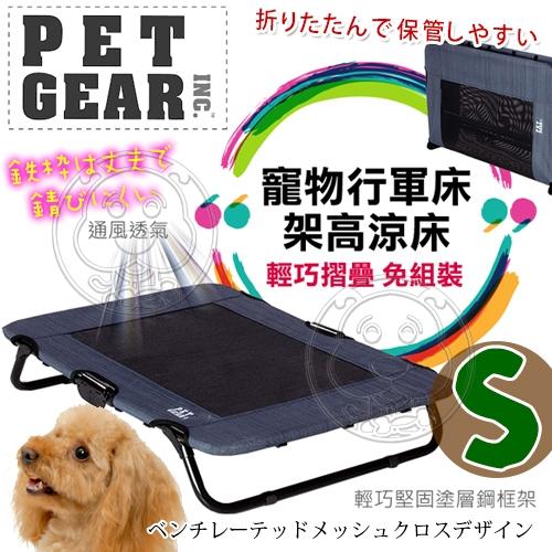 【培菓寵物48H出貨】PET GEAR》寵物防汙通風架高涼床 (S)能摺疊收納
