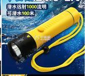 潛水手電筒 專業潛水手電筒戶外水LED強光充電水下照明超亮T6捕魚 卡菲婭