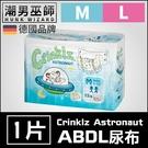 ABDL 成人紙尿褲 成人尿布 紙尿布 1片 | Crinklz Astronaut 成人 寶寶