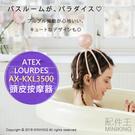 日本代購 空運 ATEX LOURDES AX-KXL3500 章魚外星人 電動頭皮按摩器 舒壓 音波震動 防水