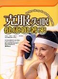 二手書博民逛書店 《克服失眠健康跟著來》 R2Y ISBN:9574781844│劉林