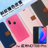 ●MI 小米 紅米Note 6 Pro M1806E7TH 精彩款 斜紋撞色皮套 可立式 側掀 側翻 皮套 插卡 保護套 手機套