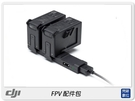 現貨! DJI 大疆 FPV 暢飛配件包(公司貨)含電池X2+充電管家
