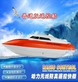 兒童遙控船快艇水上玩具高速快艇水上玩具充電兒童遙控船玩具 夢想生活家