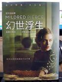 R17-036#正版DVD#幻世浮生 2碟#影集#挖寶二手片