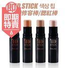 (即期商品) 韓國 APRILSKIN 4D立體修容棒/腮紅棒 8g