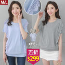 【五折價$299】糖罐子韓品‧拼接布蕾絲...