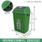 戶外垃圾桶 搖蓋彈蓋帶蓋翻蓋分類垃圾桶大號戶外家用商用有蓋廚房工業環衛 42L【快速出貨】