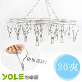 【YOLE悠樂居】不鏽鋼梅花防風曬衣架(20夾) #1228039
