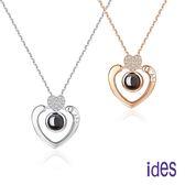 ides愛蒂思 時尚設計科技珠寶二用項鍊/愛情箴言-愛心(白K金玫瑰金2選1)