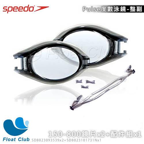 SPEEDO 速比濤 度數泳鏡 PULSE 隨臉型度數自由搭配 近視泳鏡