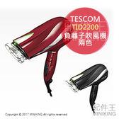 【配件王】日本代購 TESCOM SALON de TID2200 兩色 負離子吹風機 專業美髮 大風量 速乾 靜電抑制