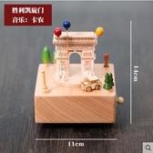 木質音樂盒八音盒創意生日禮物-勝利凱旋門