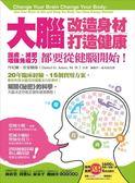 (二手書)大腦改造身材、打造健康:護膚、減肥、增強免疫力,都要從健腦開始!