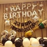生日布置成人女男朋友生日派對用品浪漫房間創意生日快樂氣球裝飾 【優樂美】