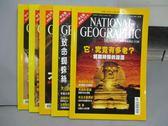 【書寶二手書T5/雜誌期刊_QCR】國家地理雜誌_2001/5~9月間_共5本合售_它究竟有多老?等