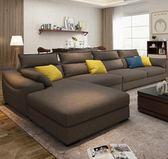 沙發 北歐小戶型組合貴妃布藝沙發現代簡約客廳整裝家具可拆洗乳膠沙發MKS 夢藝家