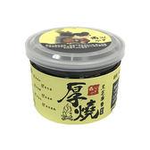 [厚燒]黑芝麻醬(250g/罐)