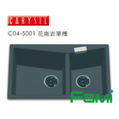 【fami】德國 CARYSIL 花崗岩水槽C04-5001