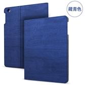 ipad4保護套超薄休眠韓ipad2保護套蘋果平板電腦ipad3保護殼【限時八折】