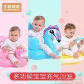 寶寶坐椅 嬰兒學坐椅多功能護腰學座防摔寶寶充氣沙發嬰兒沙發椅  居樂坊生活館YYJ