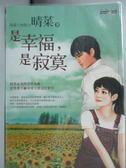 【書寶二手書T1/一般小說_KJI】是幸福,是寂寞_晴菜