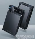 綠聯硬盤盒3.5/2.5英寸通用usb3.0台式機筆記本電腦外置sata『新佰數位屋』