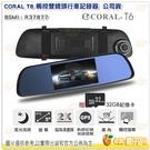 送32G卡 CORAL T6 觸控雙鏡頭...