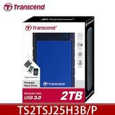 Transcend 創見 StoreJet 2T USB3.0 2.5吋 TS2TSJ25H3B/TS2TSJ25H3P 海軍藍/紫色 行動外接硬碟