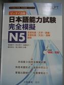 【書寶二手書T3/語言學習_ZBT】日本語能力試験-完全模擬N5_渡邊亞子