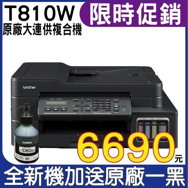 【隨貨送原廠墨水一黑 限時促銷↘6690元】Brother MFC-T810W 原廠大連供無線傳真複合機 登錄二選一