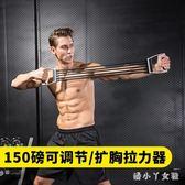 拉力器彈力繩家用運動健身男胸肌鍛煉器女拉力繩擴胸器 XW2714【潘小丫女鞋】