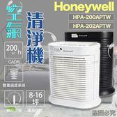 🔥新年限時下殺🔥 Honeywell 空氣清淨機 抗敏系列空氣清淨機 HPA-200APTW HPA-202APTW