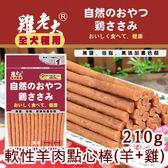 [寵樂子]《雞老大》寵物機能雞肉零食 - CBS-39 軟性羊肉點心棒(羊+雞) 190g / 狗零食