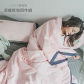 LOFT精梳棉 涼被床包4件組-粉妍【BUNNY LIFE 邦妮生活館】