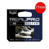 Kenko REALPRO ND64 77mm 防潑水防塵抗油汙 多層鍍膜減光鏡 減六格 贈濾鏡轉接環