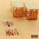 【收藏天地】木盒燙金印章 - 幸福∕ 創意禮品 多款選擇 送禮 旅遊紀念 印章 印泥 文具