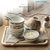 2個裝日式和風陶瓷米飯碗小湯碗【洛麗的雜貨鋪】