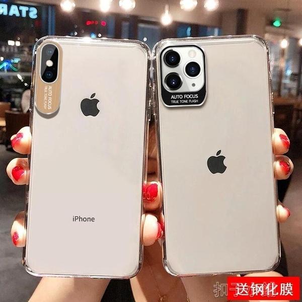 iPhone11手機殼蘋果金屬超薄透明情侶女款硅膠防摔殼扣子小铺 扣子小鋪