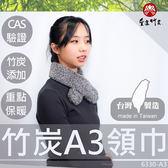 【皇家竹炭】竹炭A3領巾★圍巾 護頸 CAS竹炭製作 護脖