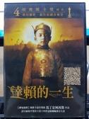 挖寶二手片-Z84-013-正版DVD-電影【達賴的一生】-馬丁史柯西斯作品(直購價)
