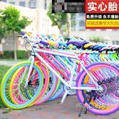 死飛自行車24寸26寸彩色公路雙碟剎單車成人男女款學生死飛車igo「時尚彩虹屋」