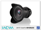 【分期零利率】LAOWA 老蛙 LW-FX 15mm F4.0 WIDE MACRO 1:1 廣角 微距 鏡頭 CANON (公司貨)