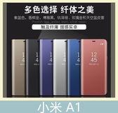 Xiaomi 小米 A1 電鍍鏡面皮套 側翻皮套 半透明 支架 免翻蓋 包邊 皮套 時尚簡約 保護套