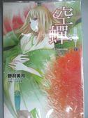 【書寶二手書T1/一般小說_JHK】光在地球之時……(07)空蟬_野村美月