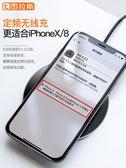 無線充電器圖拉斯iPhoneX無線充電器8蘋果8Plus手機快充小米P板iPhone X充電