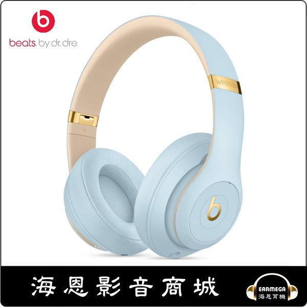【海恩數位】美國 Beats Studio3 Wireless 耳罩式耳機 Beats Skyline Collection 水晶藍色